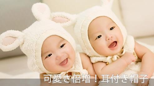 赤ちゃんの耳付き帽子が可愛すぎる!海外発帽子画像まとめ