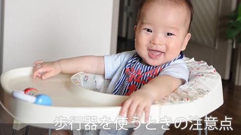 赤ちゃんが歩行器を使うときの弊害と利用時の注意点