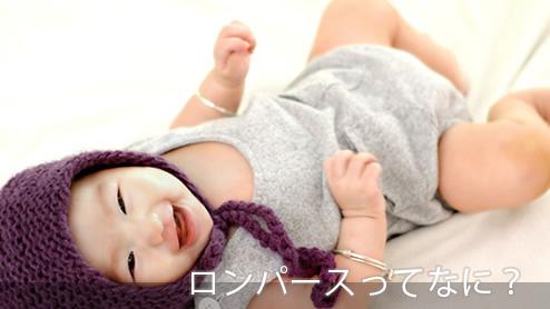 ロンパースとは?いつからいつまで?赤ちゃんの着せ方解説