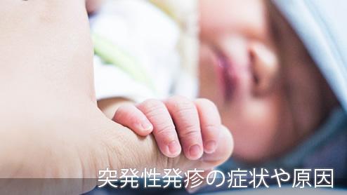 赤ちゃんの突発性発疹の症状と原因や外出とお風呂の判断