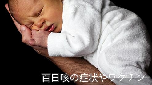 赤ちゃんの百日咳の症状や特徴/治療法とワクチンについて