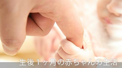 生後1ヶ月の赤ちゃんの生活リズム!睡眠時間や授乳間隔