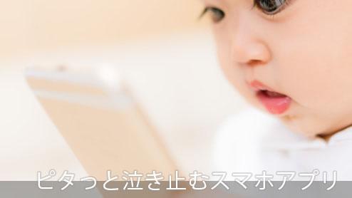赤ちゃんが泣き止むアプリ7選!ママ大助かり無料人気アプリ