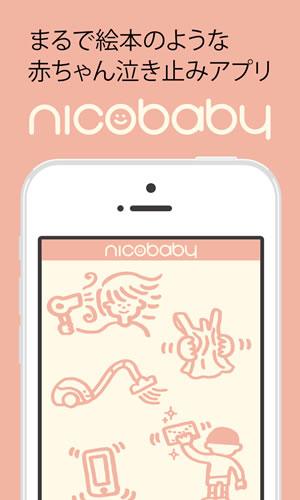 nicobabyの画像1