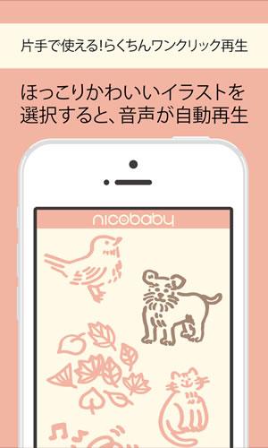 nicobabyの画像2