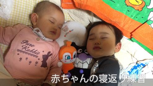 赤ちゃんが寝返りしないときの練習方法と事故防止の注意点