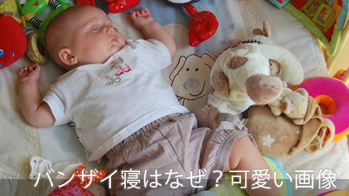 赤ちゃんバンザイ寝の理由は?何度見ても可愛いバンザイ画像