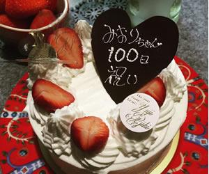 100日祝いに出された手作りのケーキ