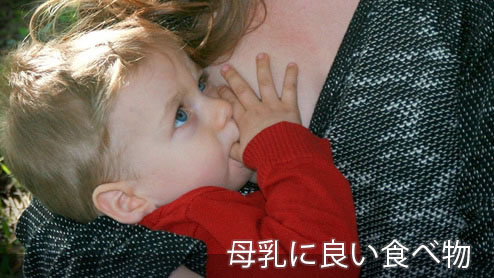 母乳にいい食べ物&避けたい食べ物|いいおっぱいが出る食事