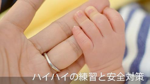 赤ちゃんがハイハイするのはいつ?お家の安全対策&練習方法