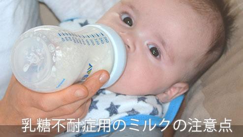 乳糖不耐症用ミルクの種類と注意点&飲まないときの対処法