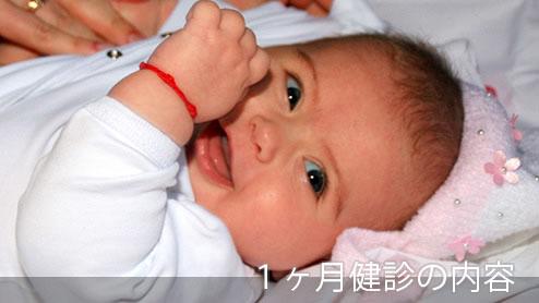 1ヶ月健診赤ちゃんとママの健診内容&持ち物・健診費用
