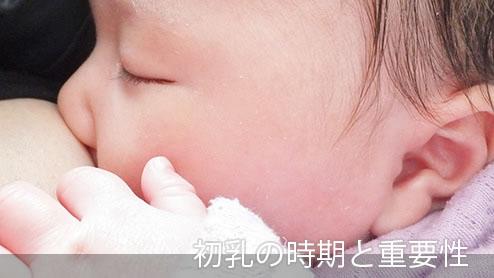 初乳の時期はいつまで?赤ちゃんに与える重要な免疫効果