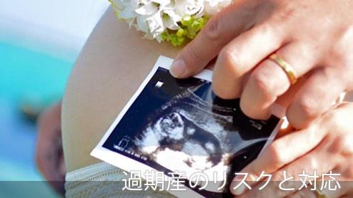 過期産のリスクとは?出産予定日を過ぎたら行う検査と対応