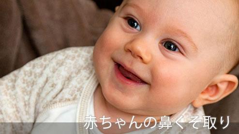赤ちゃんの鼻くその取り方&鼻くそが増える環境や病気