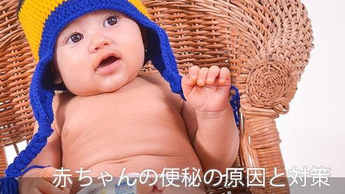 赤ちゃんの便秘の原因は?月齢別原因&家庭での便秘対策