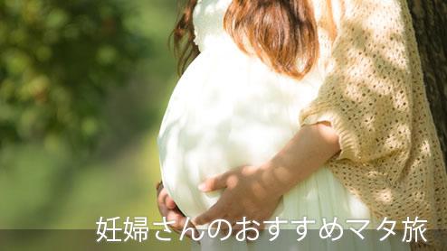 妊婦さんの旅行におすすめの北海道~沖縄の人気マタ旅プラン