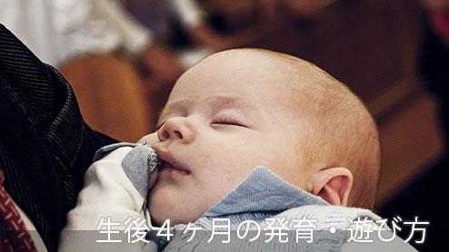4ヶ月の赤ちゃんの発育と遊び方|どんな服を着せればいい?