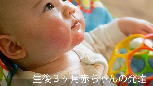 3ヶ月の赤ちゃんの発達・湿疹など気になる症状や遊び方