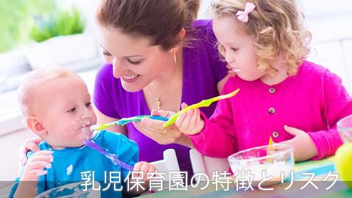 乳児保育園の特徴&0歳児から保育園に預けるママの心構え