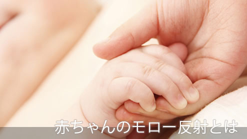 モロー反射とは?時期と赤ちゃんがビクッと起きるときの対策