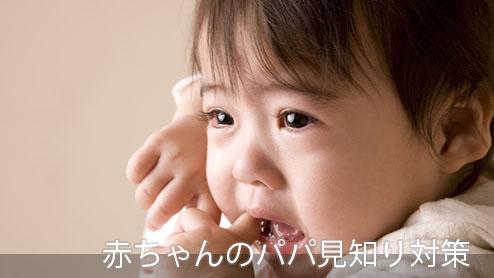 赤ちゃんのパパ見知り対策は?パパ大好き♪に育てる方法
