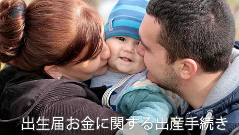 出産後の手続きに必要なもの~出生届や給付金の申請一覧