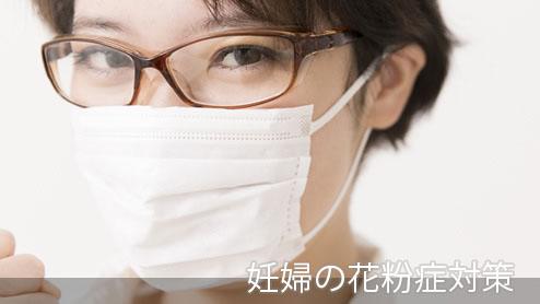 妊婦の花粉症に薬はOK?妊娠中に花粉の季節を乗り切る方法