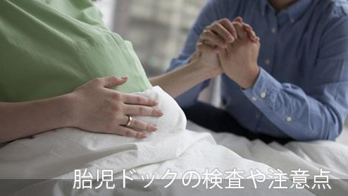 胎児ドックとは?胎児スクリーニングの目的と検査の注意点