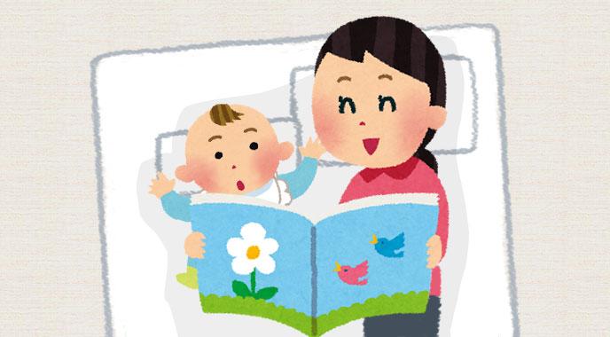 生後2ヶ月の赤ちゃんに読み聞かせるママ