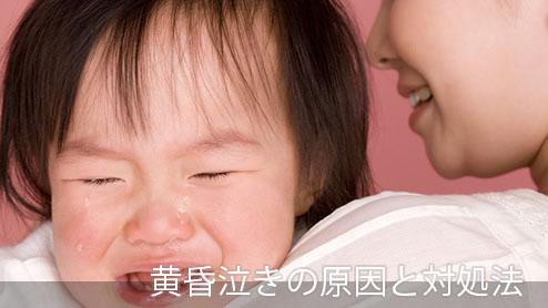 黄昏泣きはいつから始まりいつまで続く?その原因と対処法