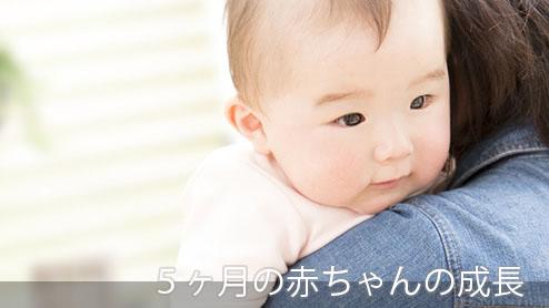 5ヶ月の赤ちゃんの成長と離乳食の進め方や便秘対策