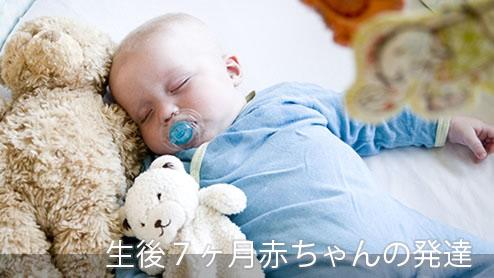 7ヶ月の赤ちゃんの発育・心身の成長とおすすめの遊び
