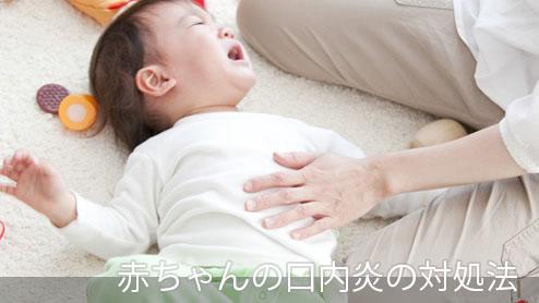 赤ちゃんの口内炎の原因(種類)と治療法・対処法