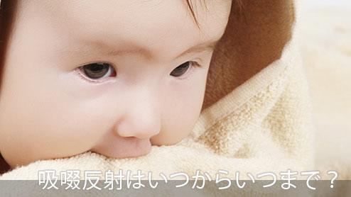 吸啜反射とは?赤ちゃんの原始反射「吸てつ反射」時期と意味