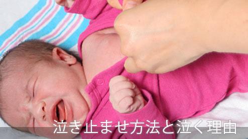 赤ちゃんを泣き止ませる方法&赤ちゃんの泣く理由とは?