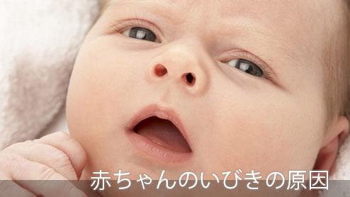 赤ちゃんのいびきの原因と対策~睡眠時無呼吸症候群とは
