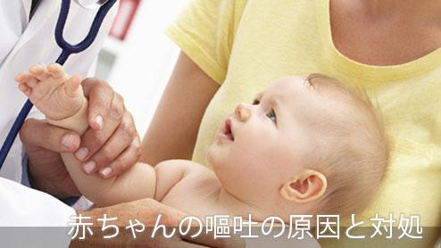 赤ちゃんが嘔吐する原因は?ママが慌てないための対処法