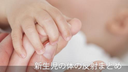 新生児の反射まとめ|反射の種類・消失時期・異常反応