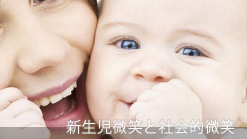 新生児微笑とは?社会的微笑の時期や笑顔と発達との関係