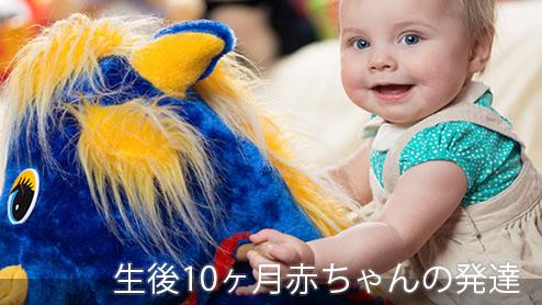 10ヶ月の赤ちゃんの成長の様子とお世話のポイント