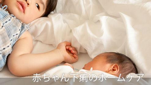 赤ちゃんの下痢が治らない原因や対処法とホームケア