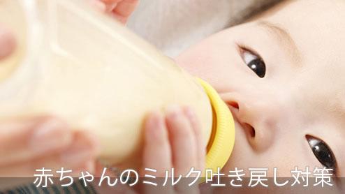 赤ちゃんがミルクを吐く原因は?吐き戻しを緩和する対策