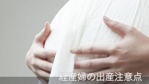 経産婦の出産にみられる傾向や注意点とお悩み対策