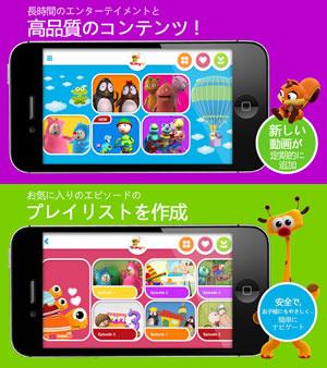 BabyTV Mobileの画像1