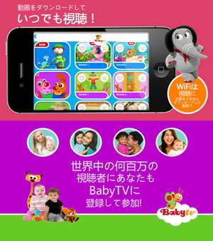 BabyTV Mobileの画像2