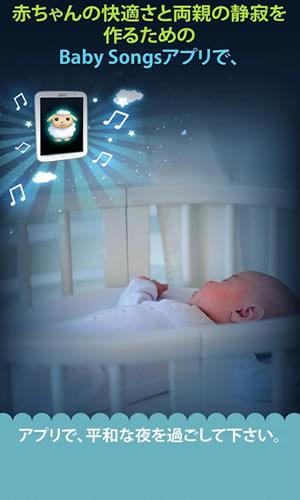 赤ちゃんの子守唄の画像2