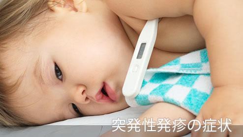 乳児の突発性発疹の症状と注意して診てあげたいポイント