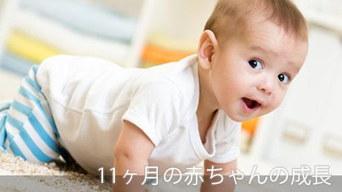 11ヶ月の赤ちゃんの成長は?発育に合わせた育児の注意点