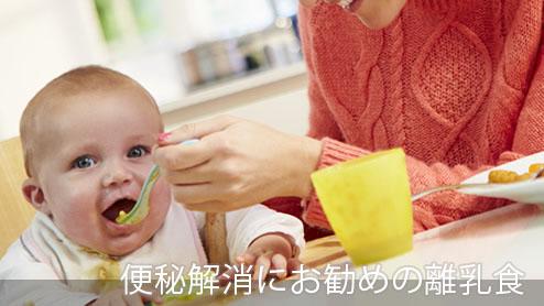 赤ちゃんの便秘は離乳食が原因?おすすめ食材や対処法紹介